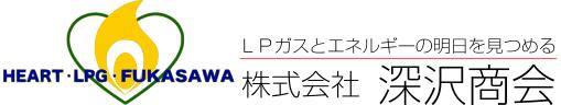 株式会社深沢商会